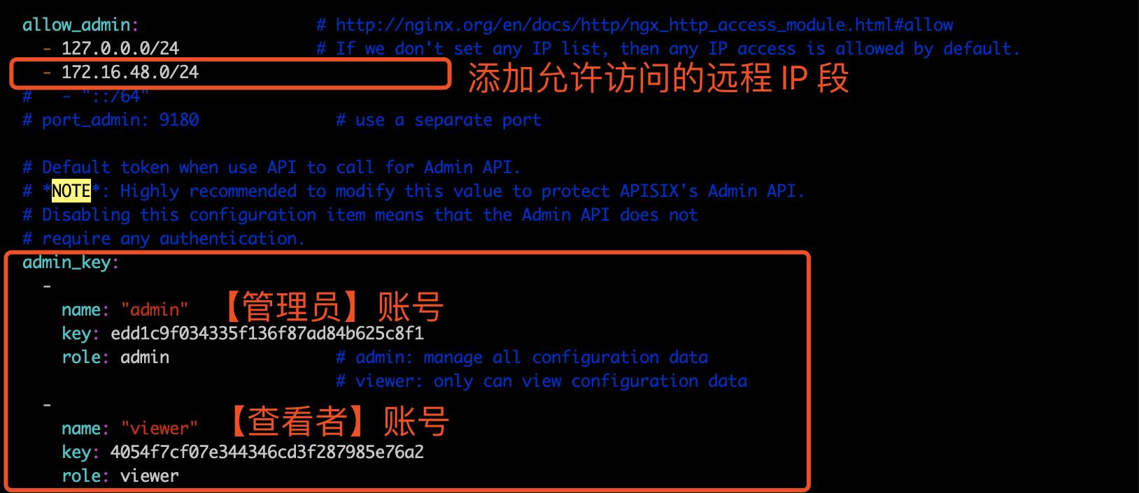 APISIX 控制台 - 修改配置