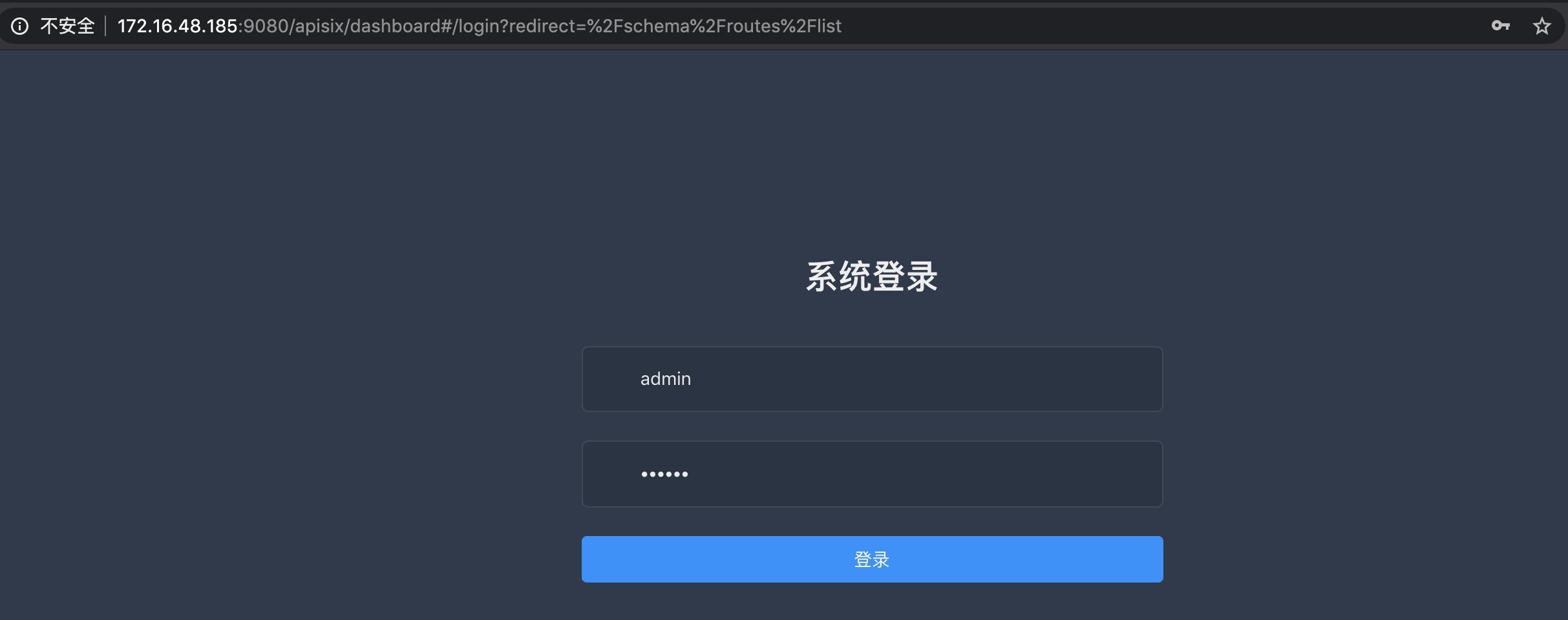 APISIX 控制台 - 登录