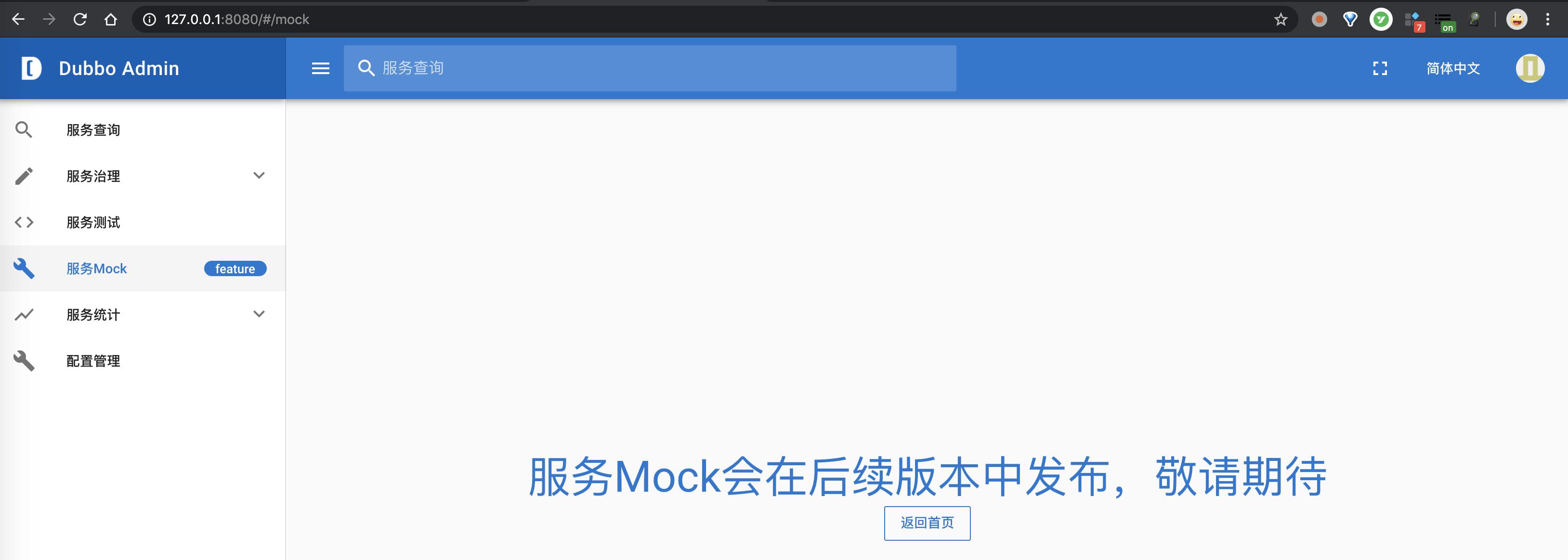 服务 Mock