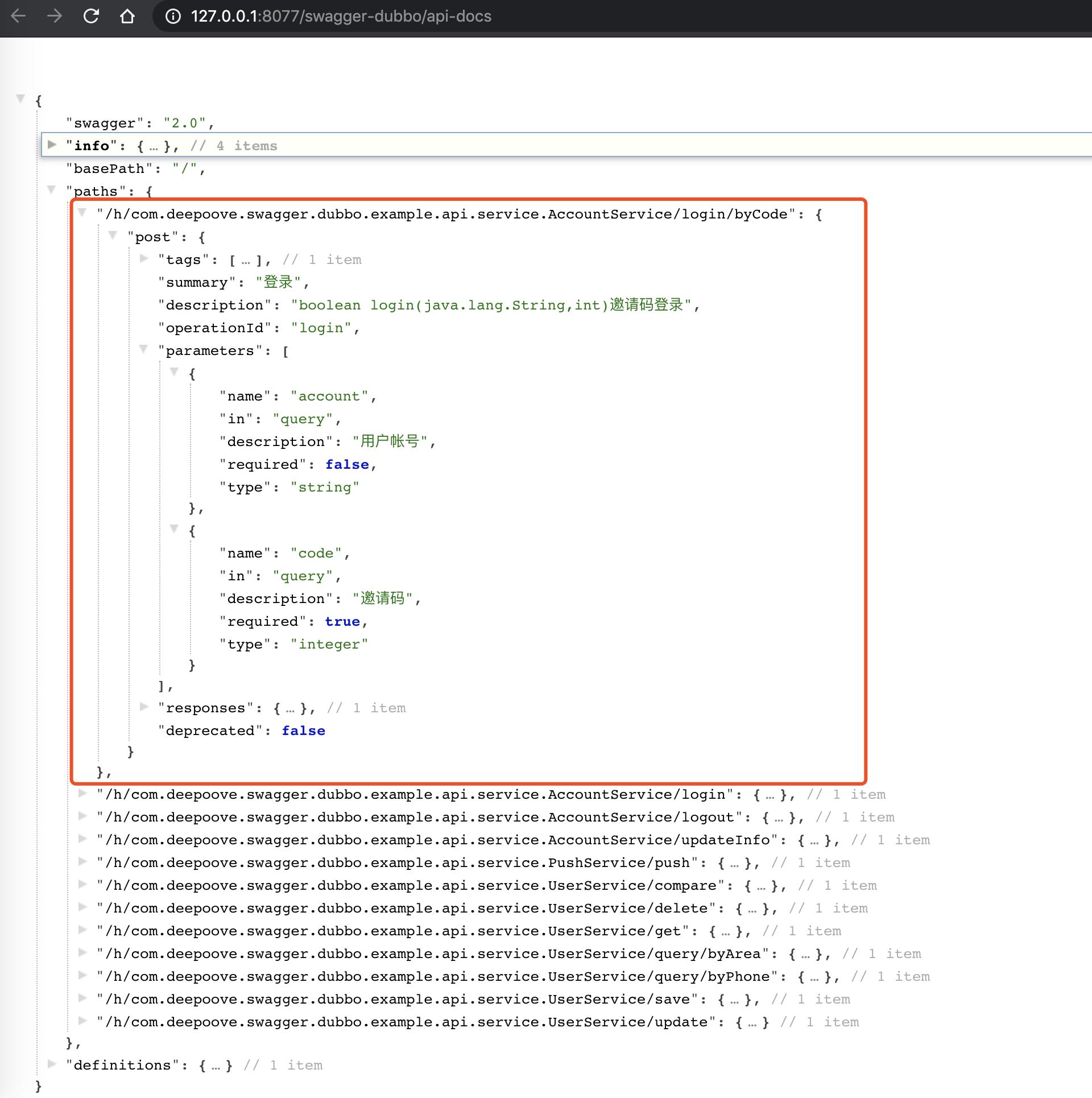 接口元数据 HTTP API