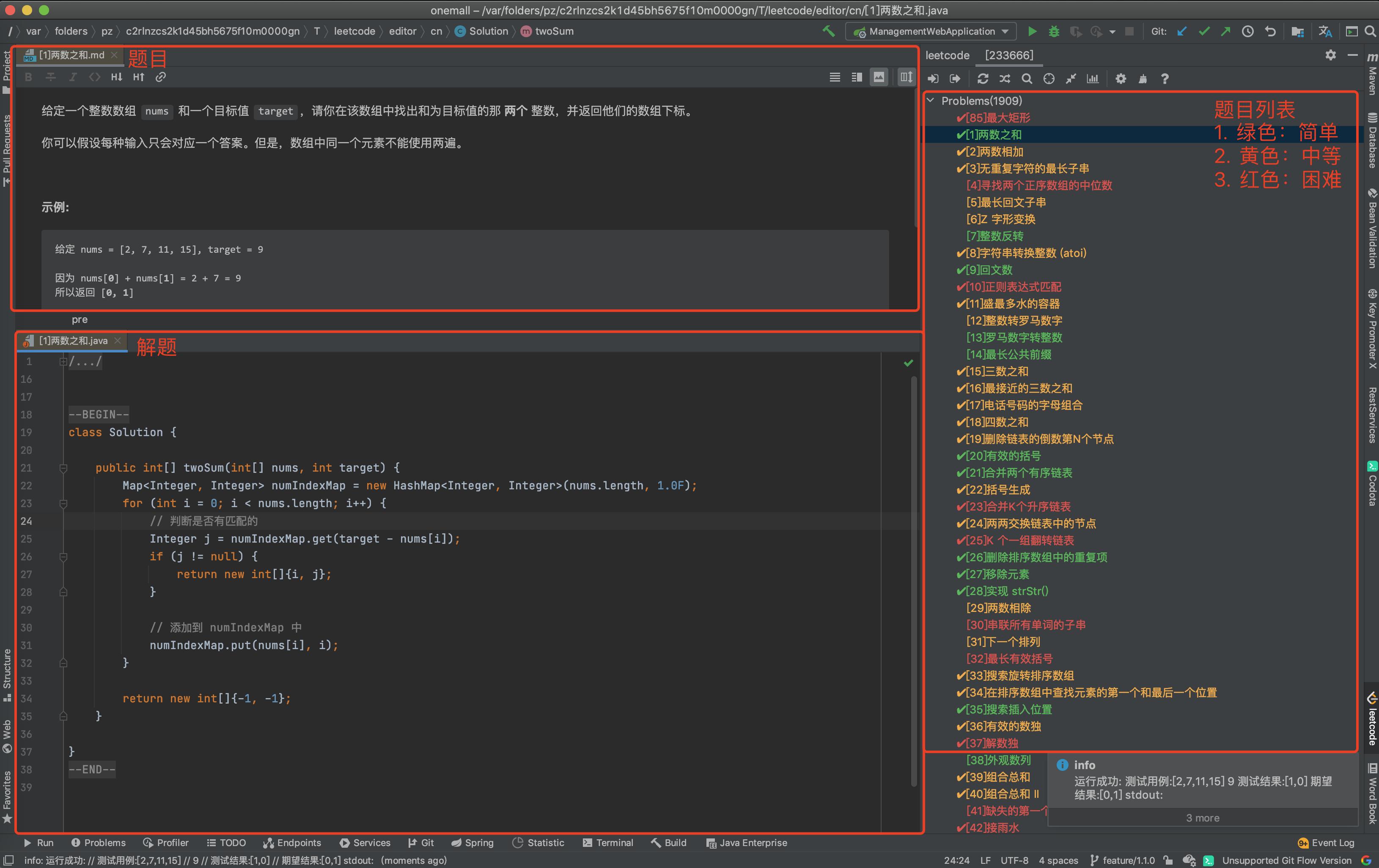 LeetCode Editor 效果