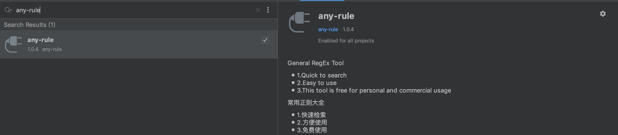 any-rule