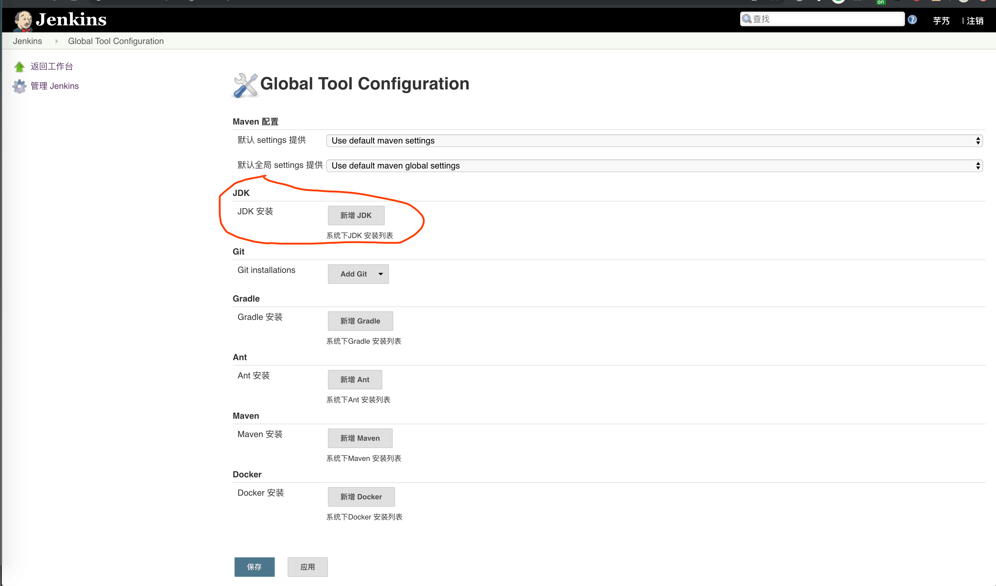 Global Tool Configuration
