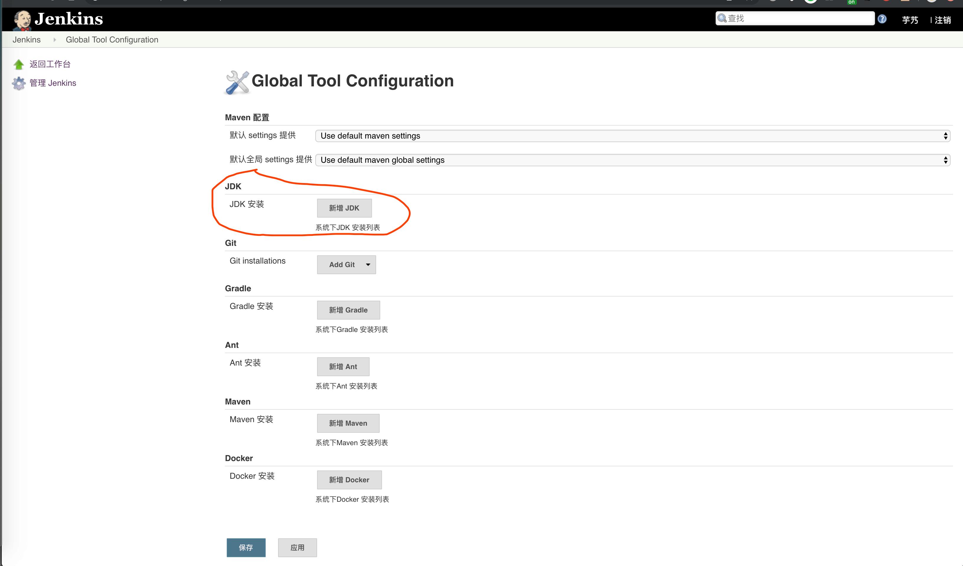 Global Tool Configuration