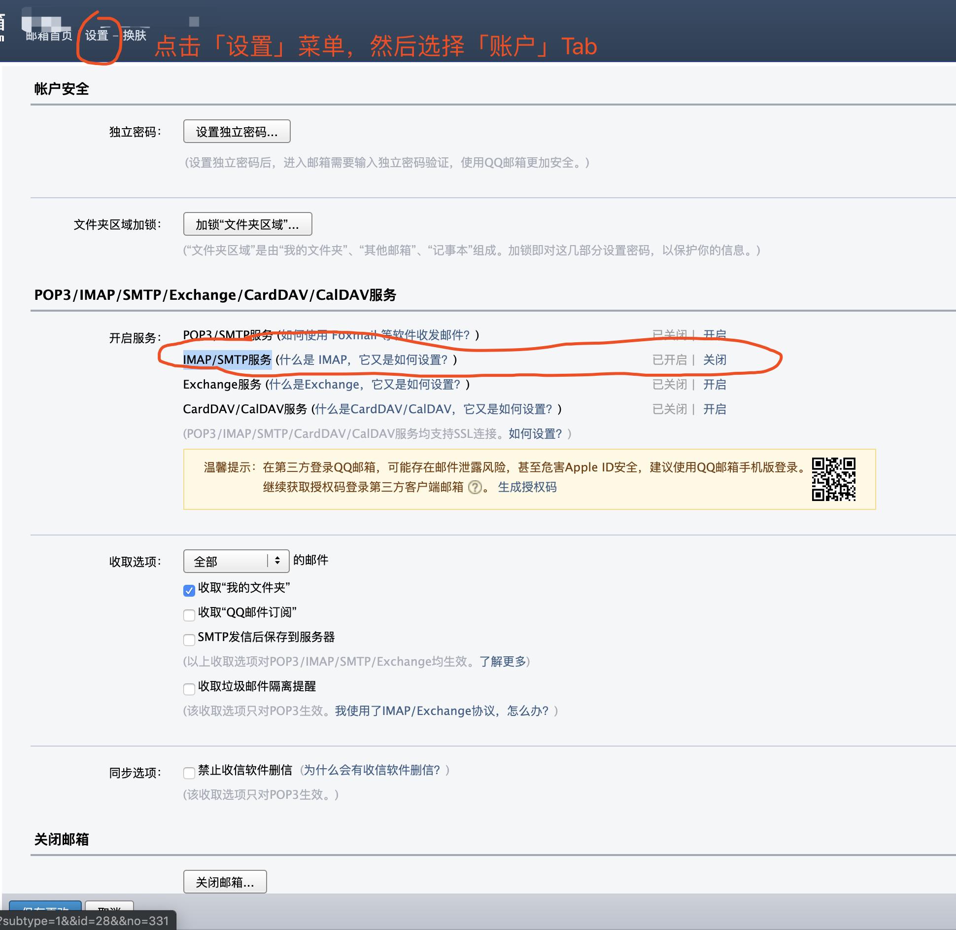QQ 邮箱 IMAP/SMTP 服务