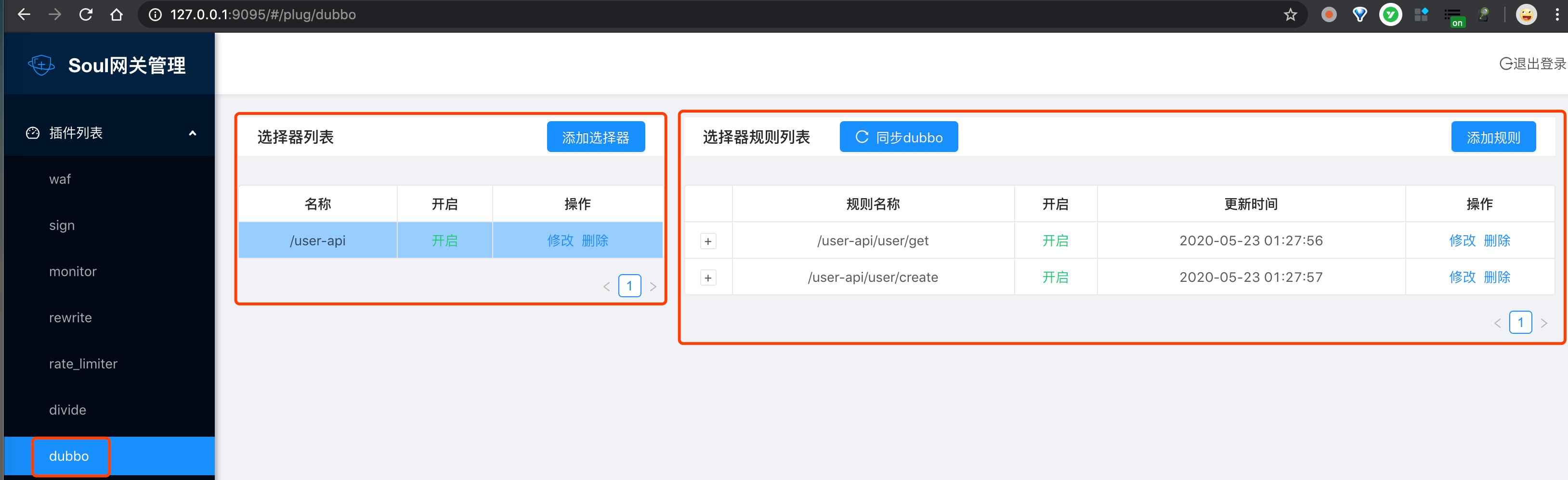 插件列表 -> Dubbo