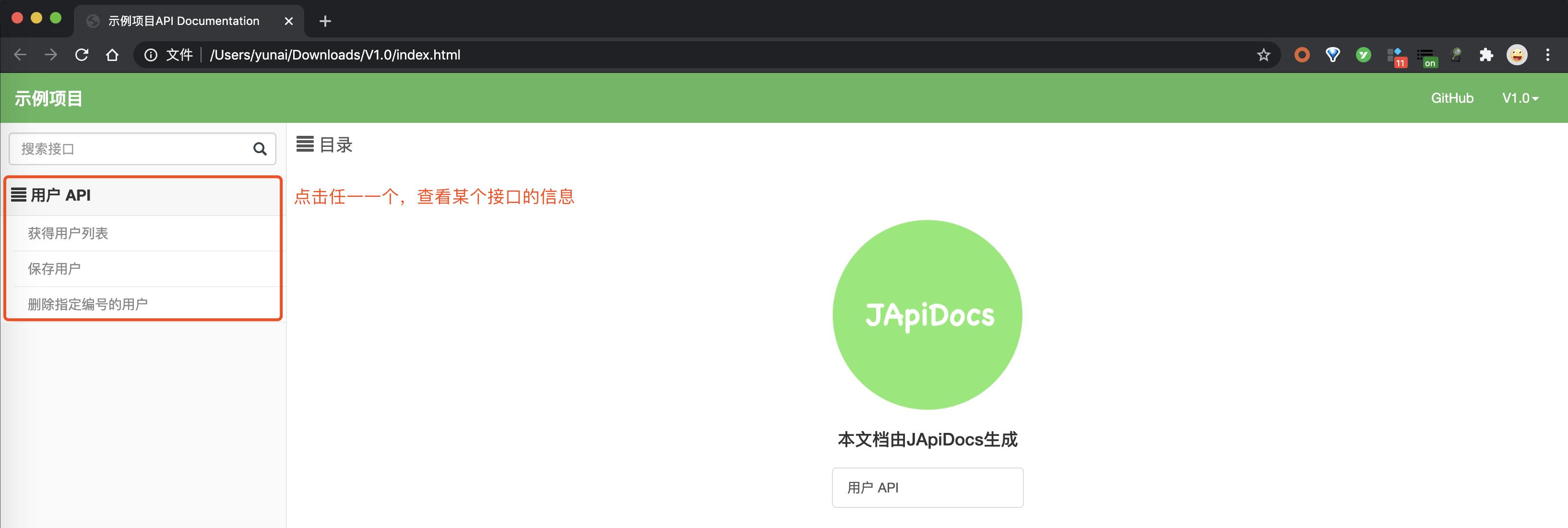 HTML 接口文档