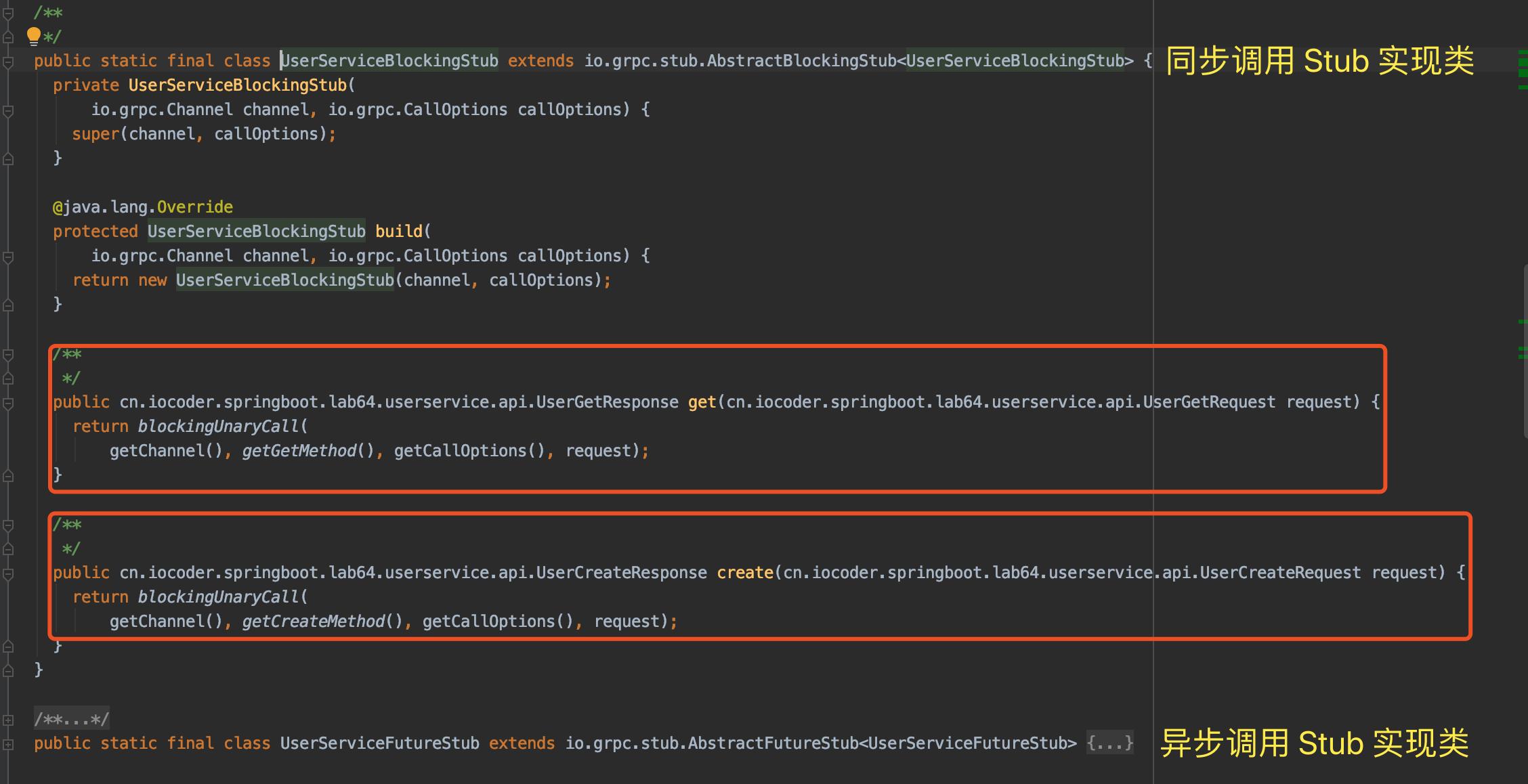 UserServiceGrpc.UserServiceBlockingStub 代码