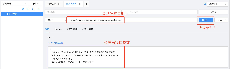 调用开放 API