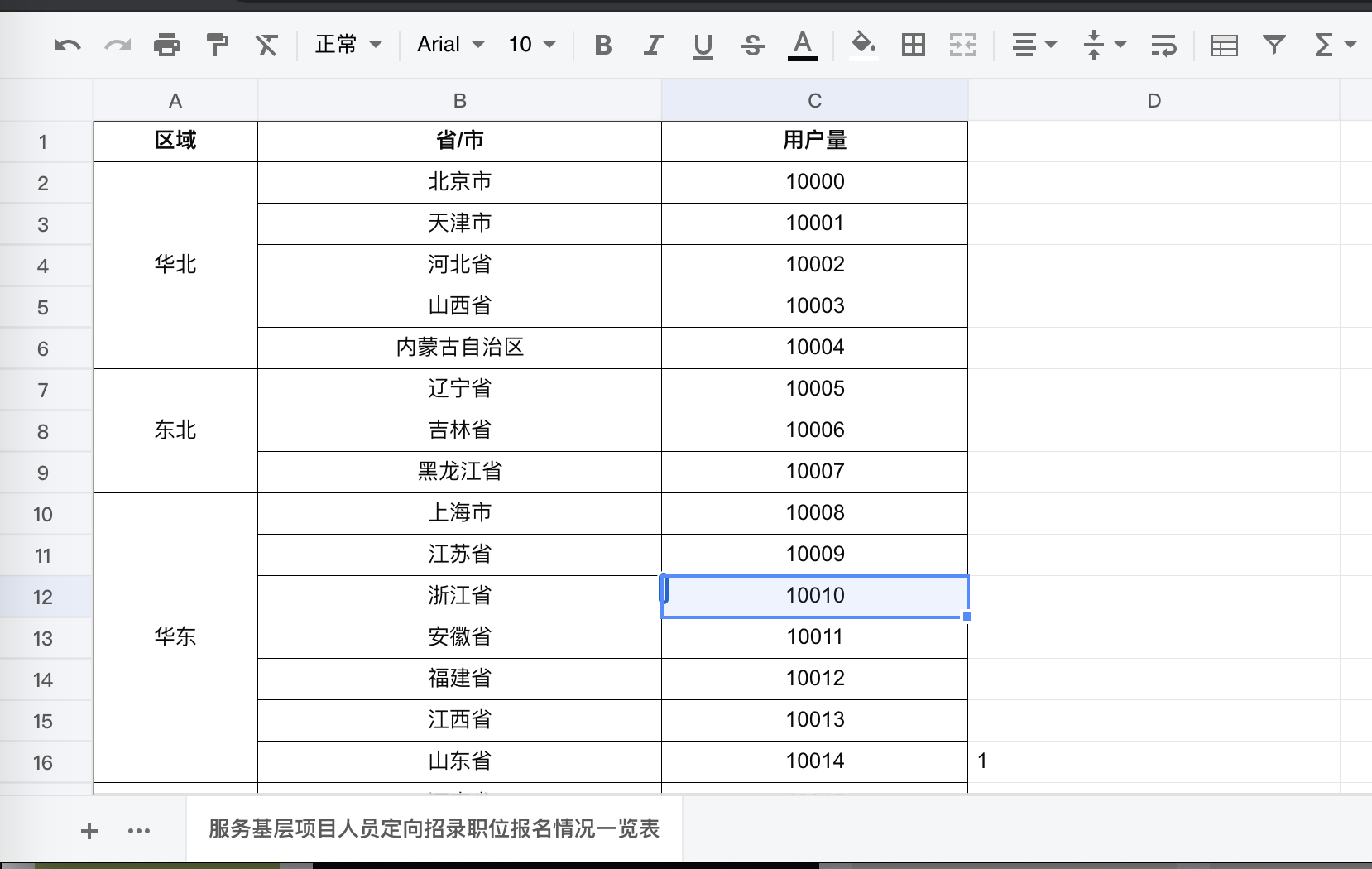 Excel 表格