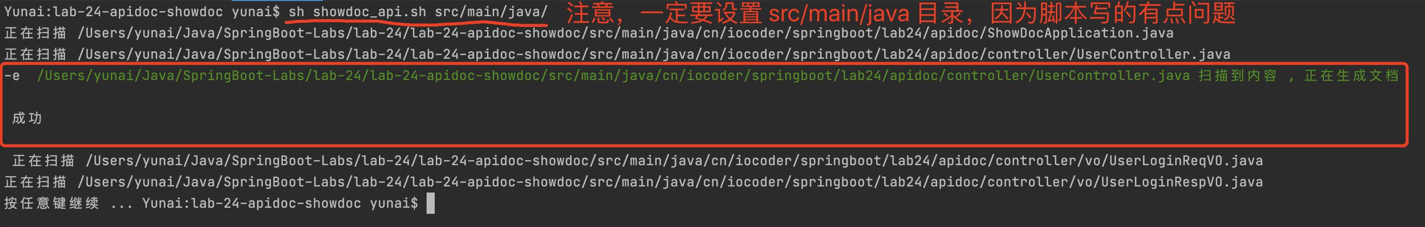 生成 API 接口文档