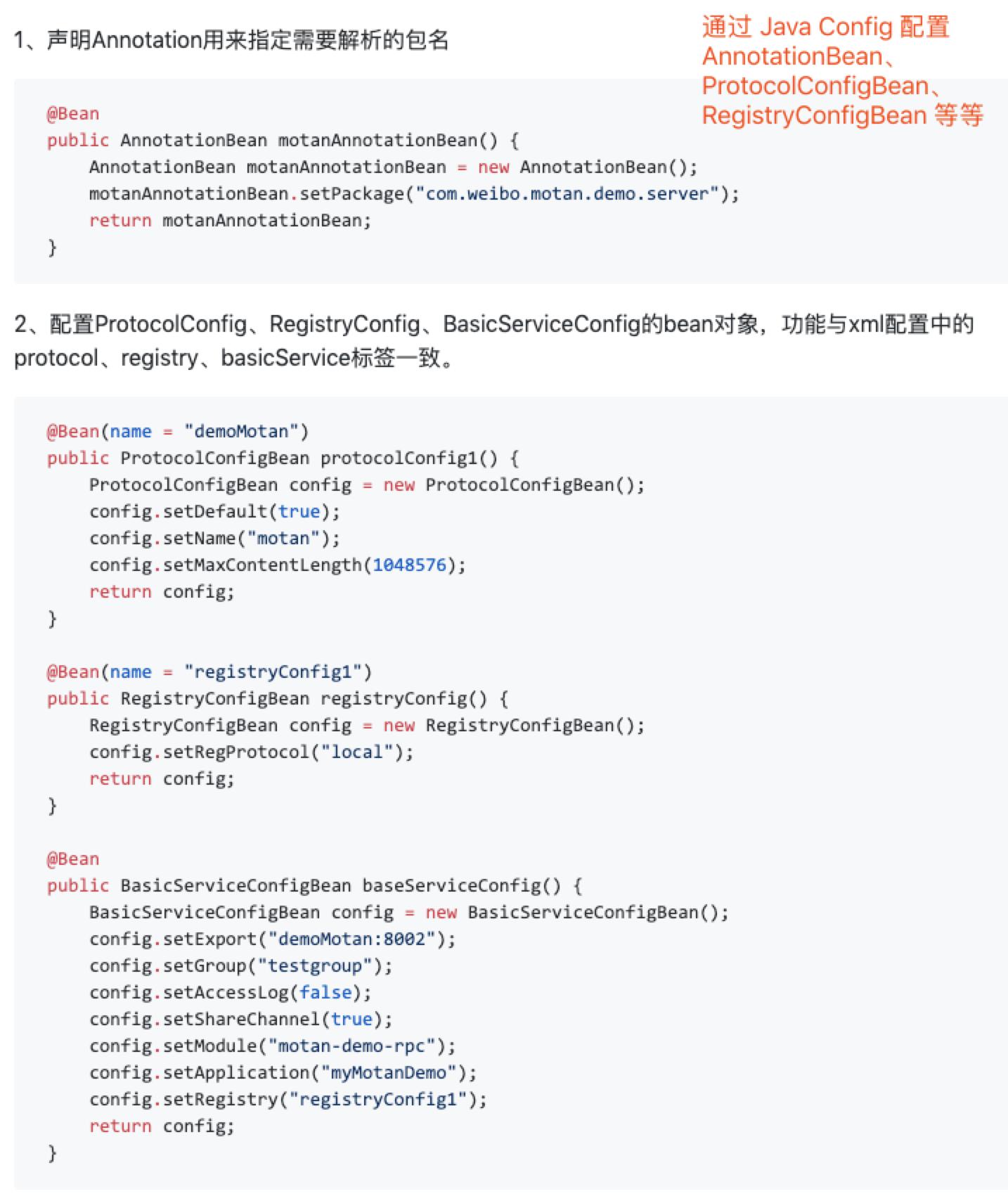 Java Config