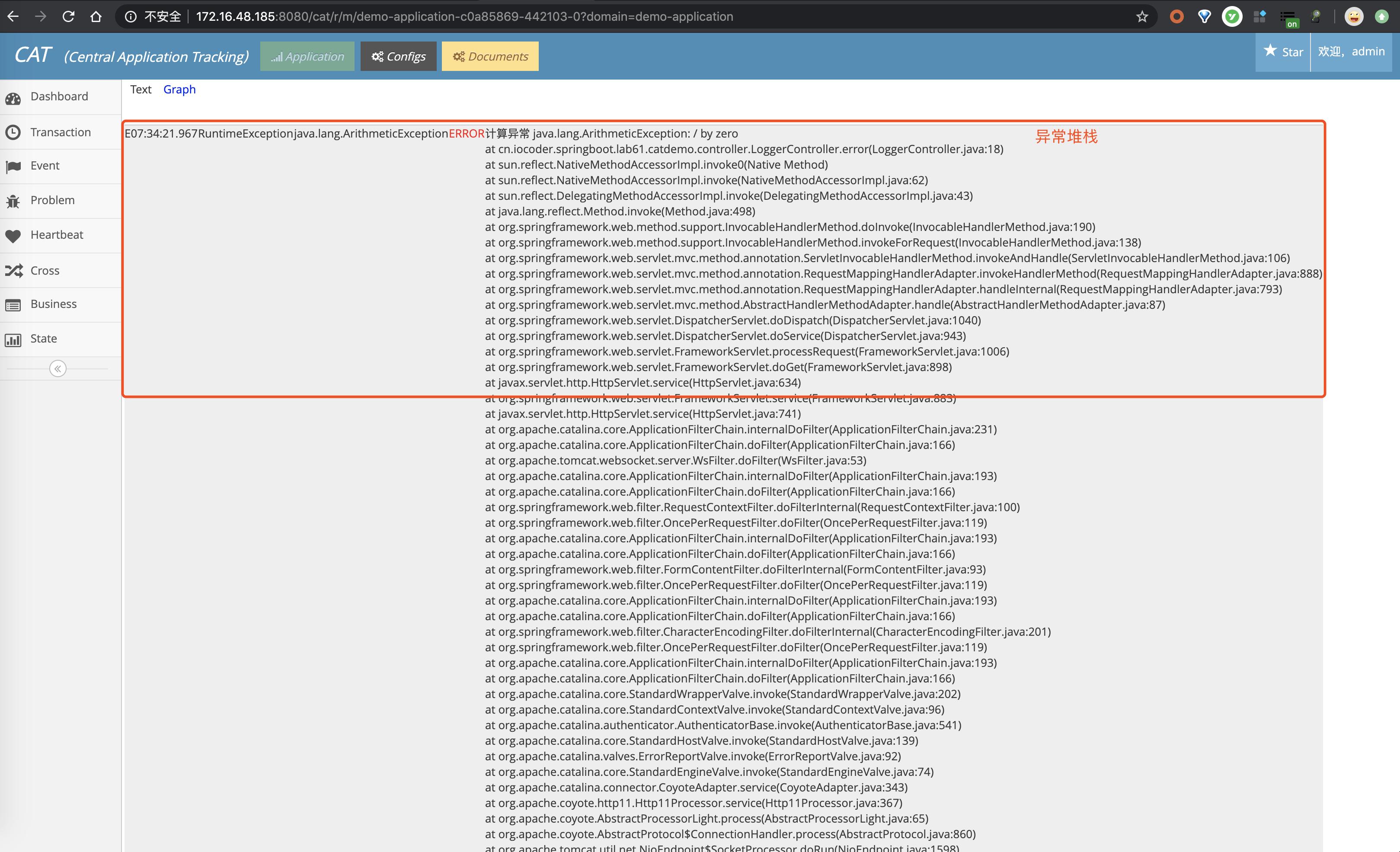 CAT 监控数据 - Event - 分类名字 - 异常对堆栈