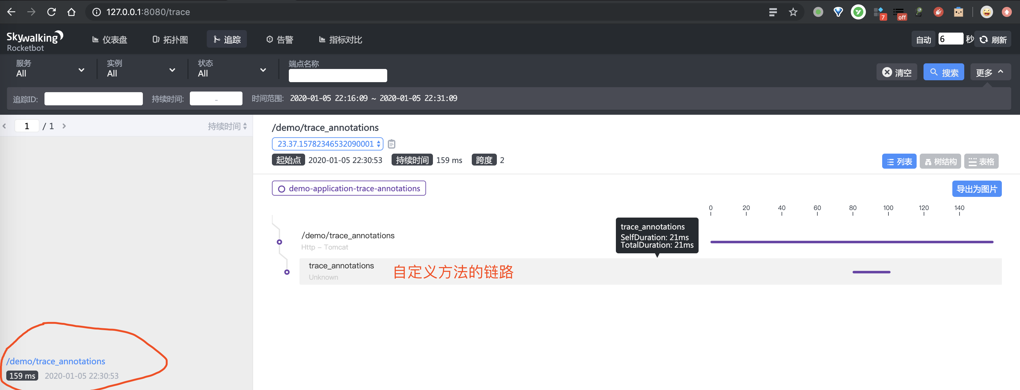 自定义链路追踪