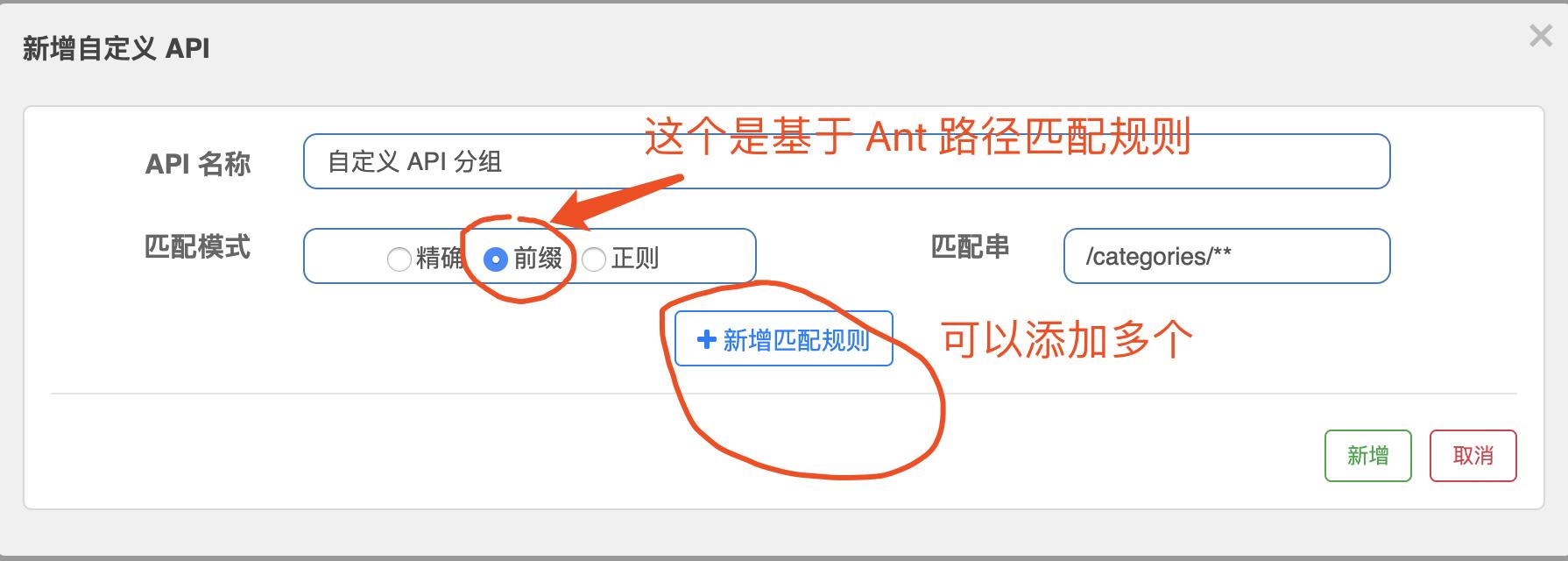 创建 API 分组