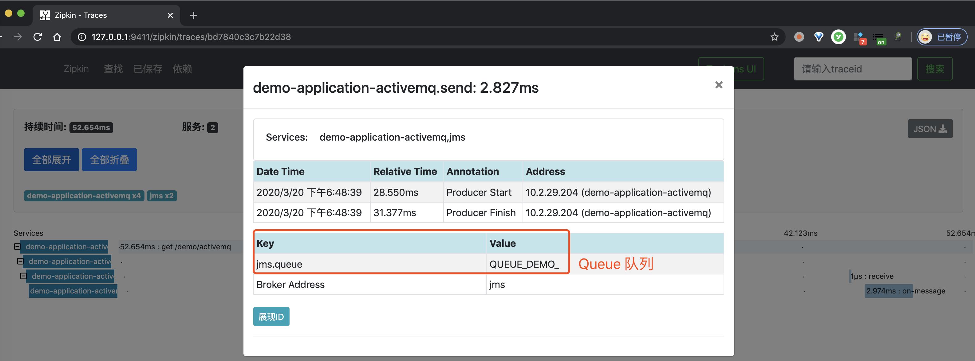 Zipkin UI —— Span 数据明细