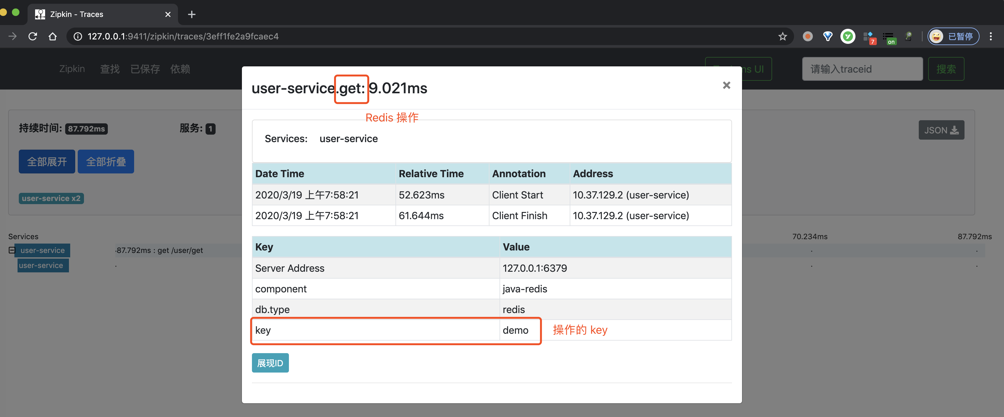 Zipkin UI —— Span 数据明细 02