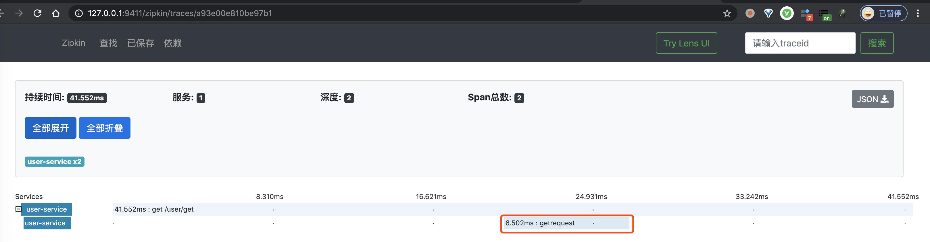 Zipkin UI —— 链路数据明细