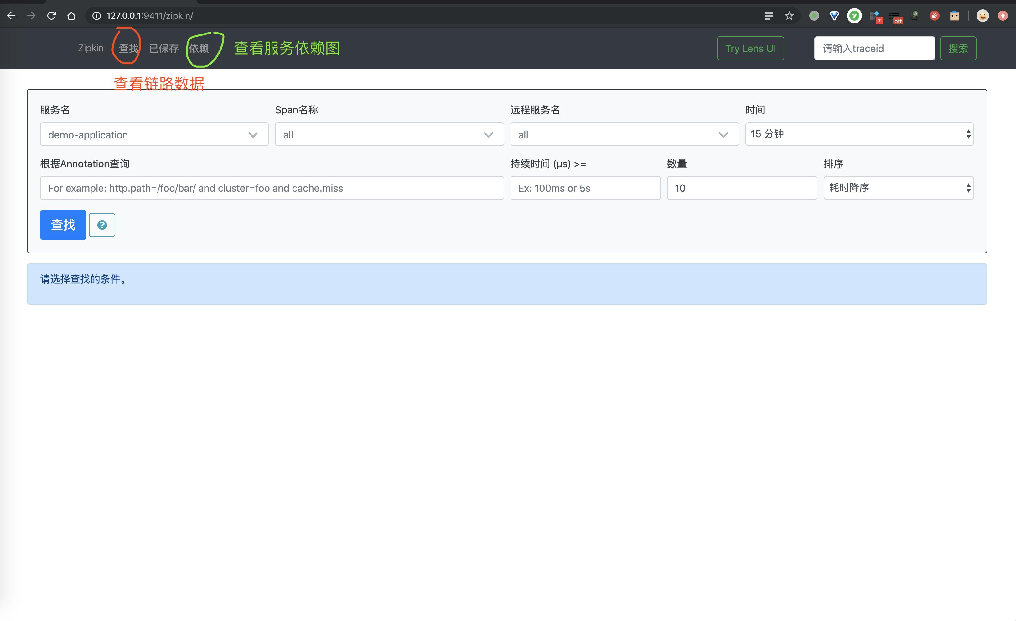 Zipkin UI 界面